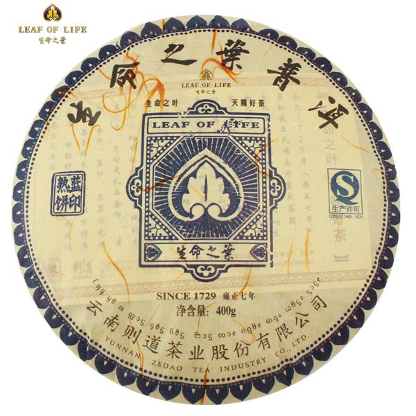 傳統普洱熟餅400g(藍印)單餅無禮盒