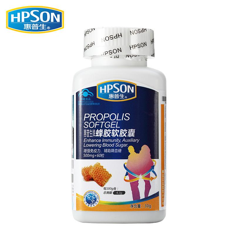 HPSON惠普生牌蜂膠軟膠囊500mg*60粒