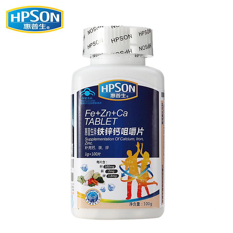 HPSON惠普生牌铁锌钙咀嚼片1g*100片