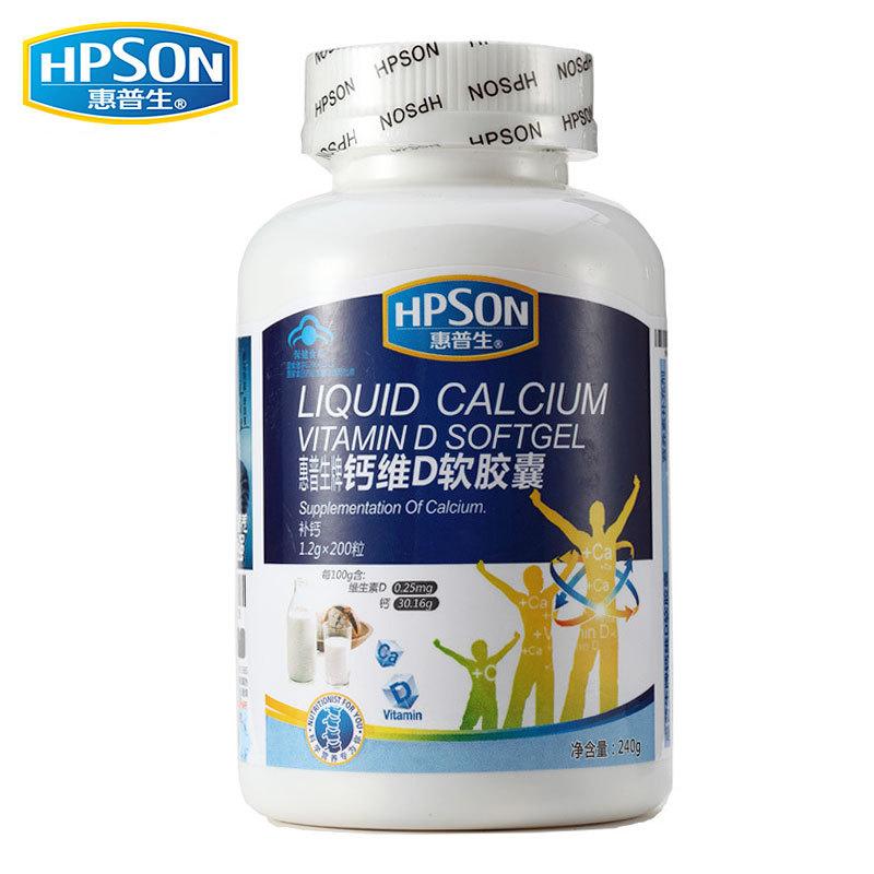 HPSON惠普生牌钙维D软胶囊1.2g*200粒