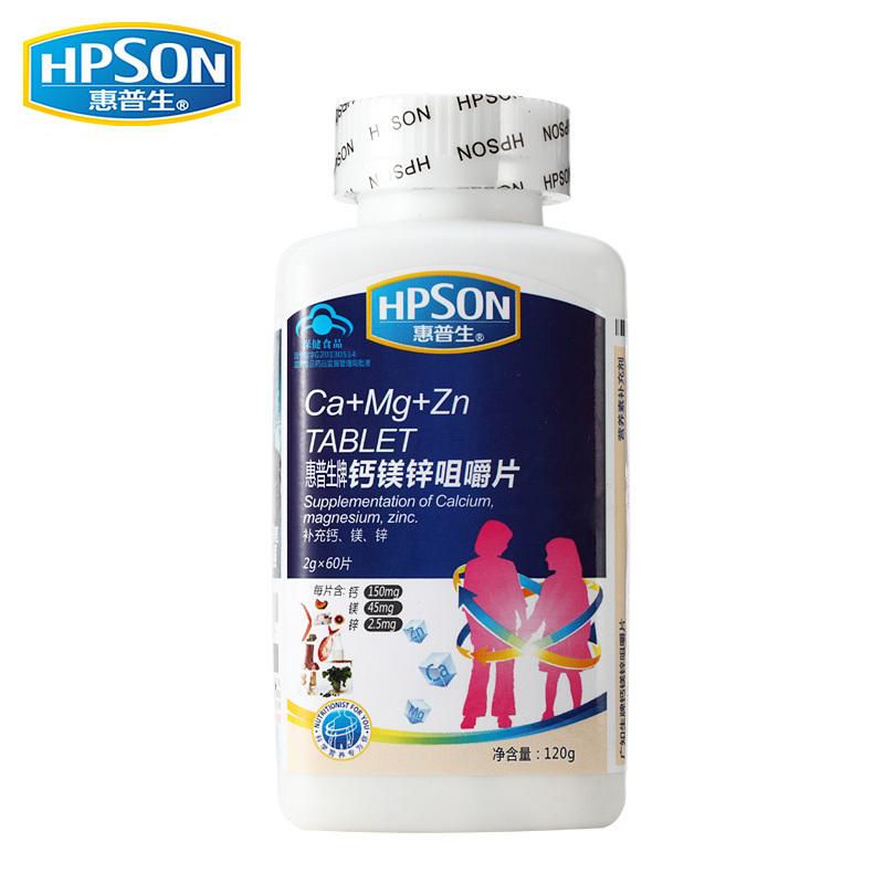 HPSON/惠普生惠普生牌鈣鎂鋅咀嚼片60片