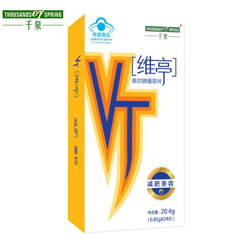千泉泰尔牌维亭片 24片/盒