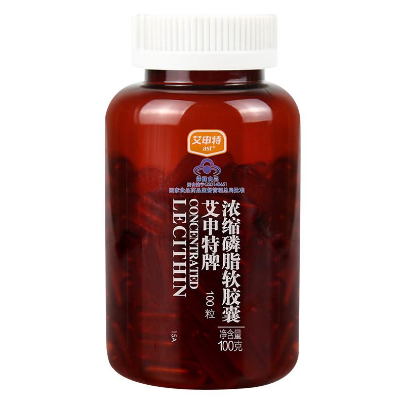 改善记忆 艾申特牌浓缩磷脂软胶囊 1.0g/粒*100粒