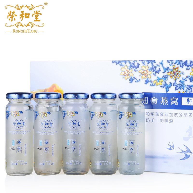 即食冰糖燕窝120g克*5瓶青花瓷礼盒装 含量≥20%印尼进口