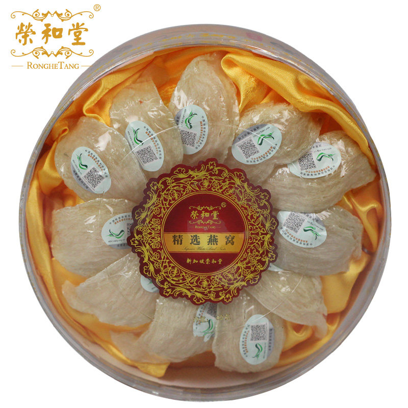【荣和堂】印尼进口金丝燕官燕干燕窝80g礼盒 正品燕盏