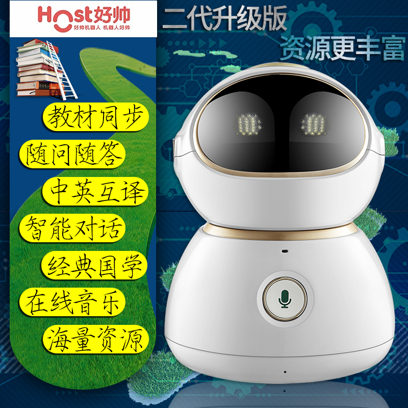 好帥機器人高科技兒童智能語音對話機器人學習機早教Q7