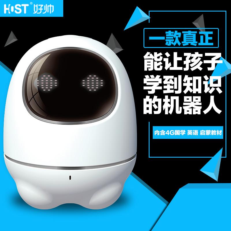 好帥機器人高科技兒童智能語音對話機器人學習機早教Q3