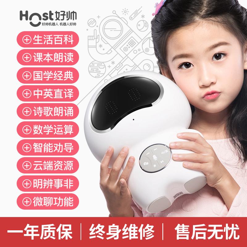 好帥機器人高科技兒童智能語音對話機器人學習機早教A3