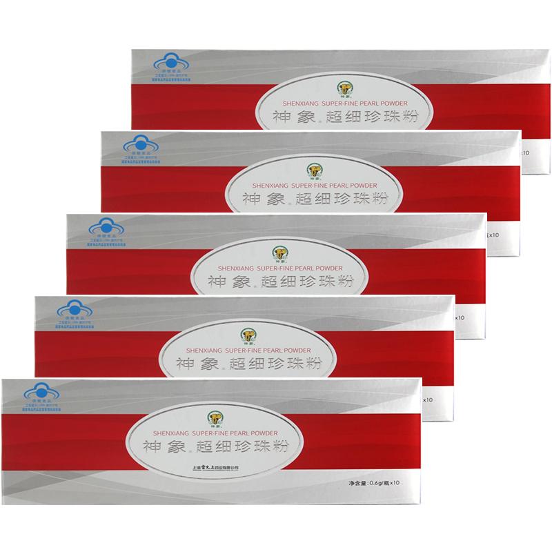 神象超细珍珠粉0.6克*10支*5盒