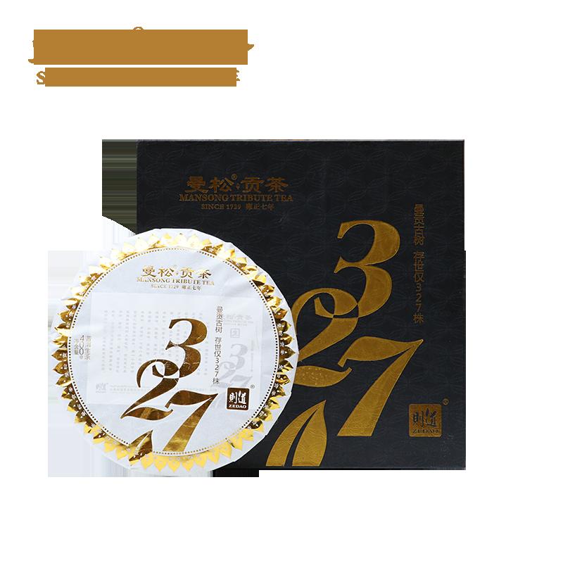古树327 普洱茶饼茶礼盒装400g