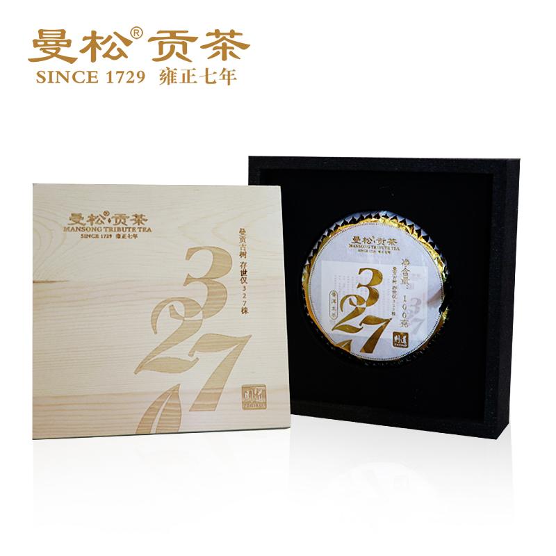 古树327 普洱茶饼茶礼盒装100g