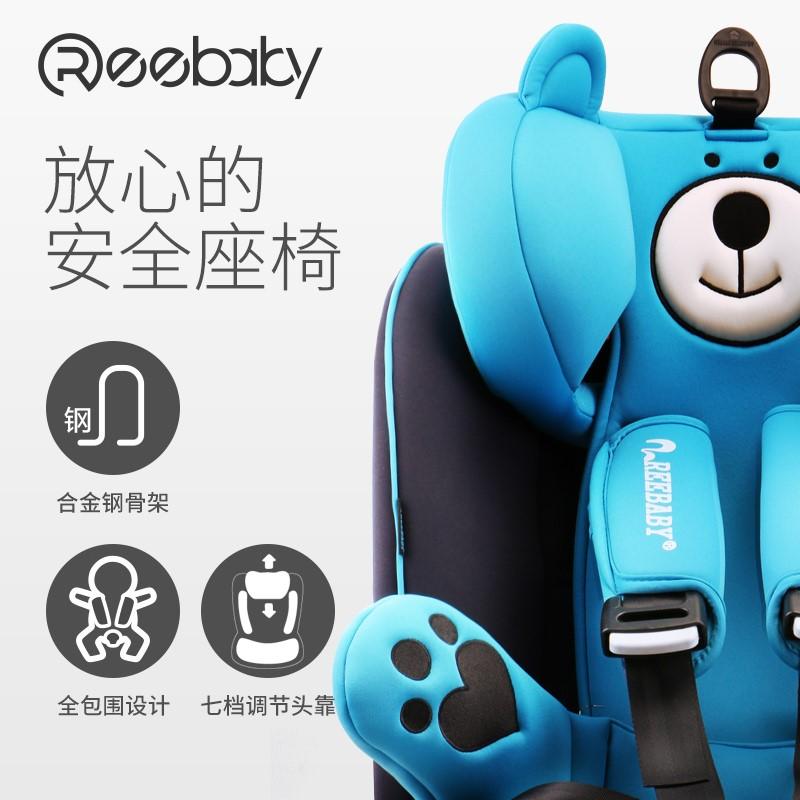 REEBABY兒童安全座椅9個月-12歲寶寶嬰兒汽車用坐椅車載 3C認證601小熊 鋼架睿睿熊