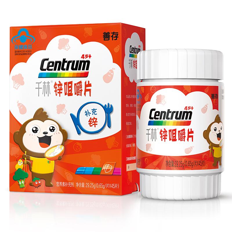 善存(Centrum)千林 鋅咀嚼片 45片 兒童補鋅