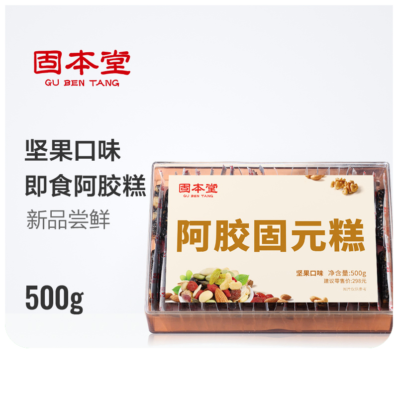 固本堂堅果阿膠糕500g