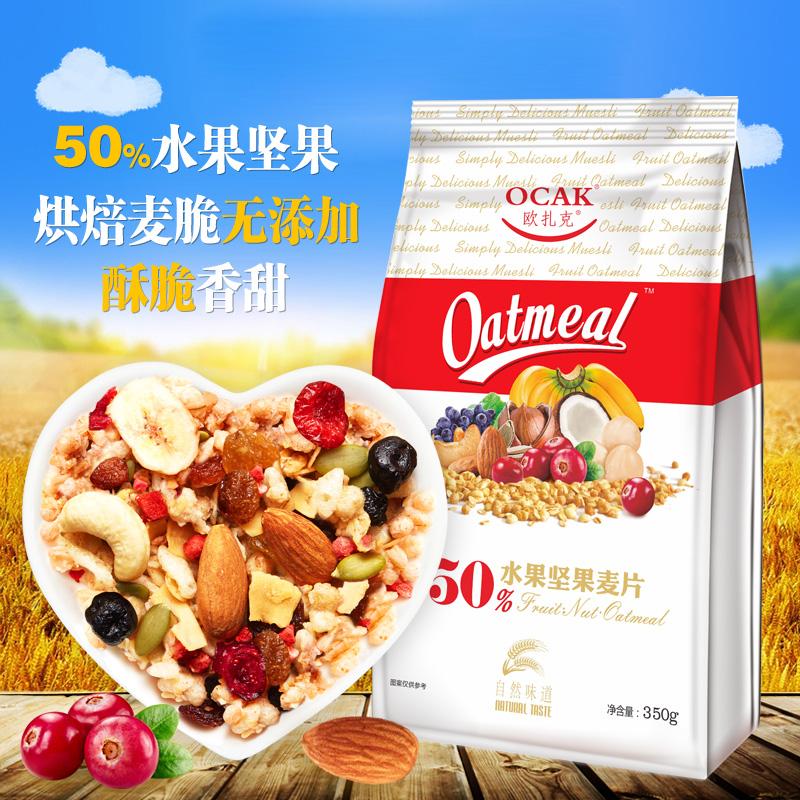 欧扎克50%水果坚果麦片350g小包装