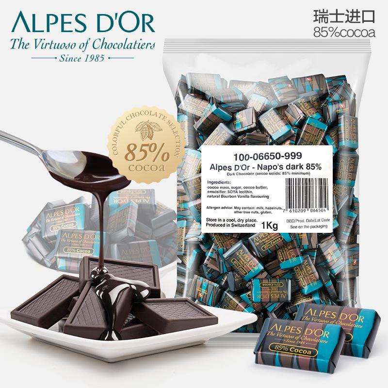 爱普诗85%迷你黑巧克力1000g 瑞士进口婚庆喜糖