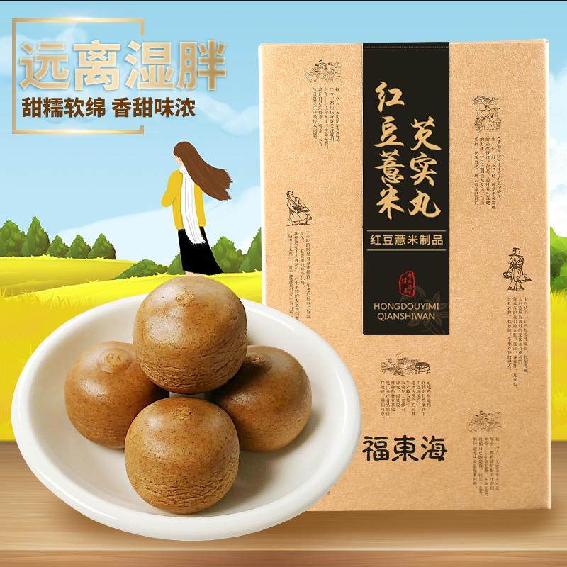 福東海紅豆薏米芡實丸去濕氣意米薏仁粉茯苓山藥片蜂蜜五谷雜糧丸2盒裝