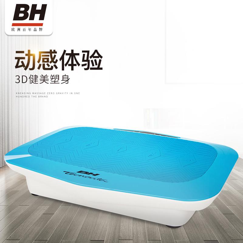 BH/必艾奇家用减肥瘦身瘦腿塑身甩脂机 YT60无线震动3D健美塑身机 蓝色