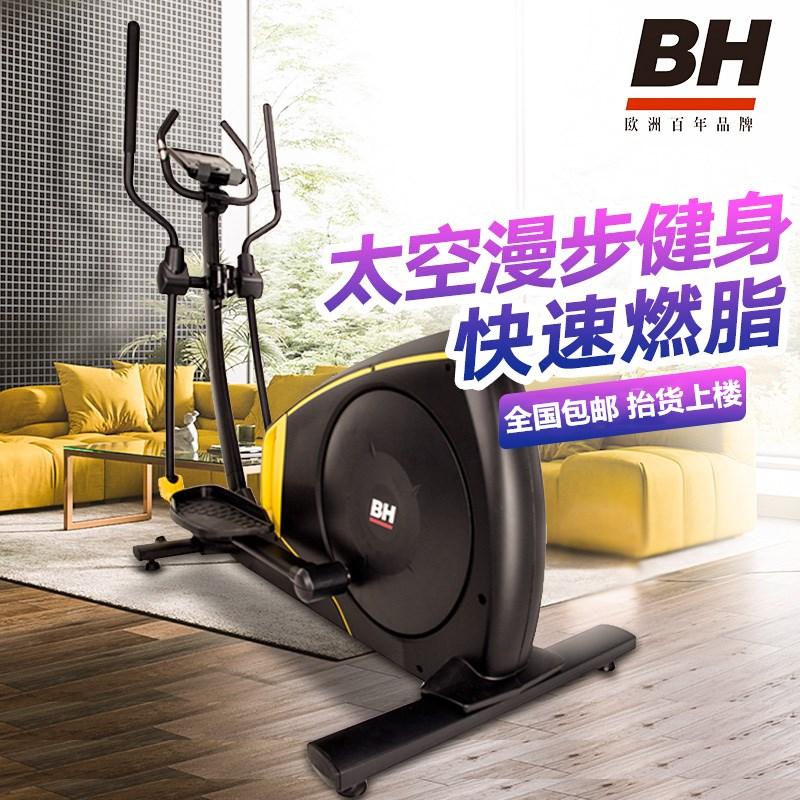 BH必艾奇全新上市家用橢圓機G2388太空漫步機家用橢圓機健身器材