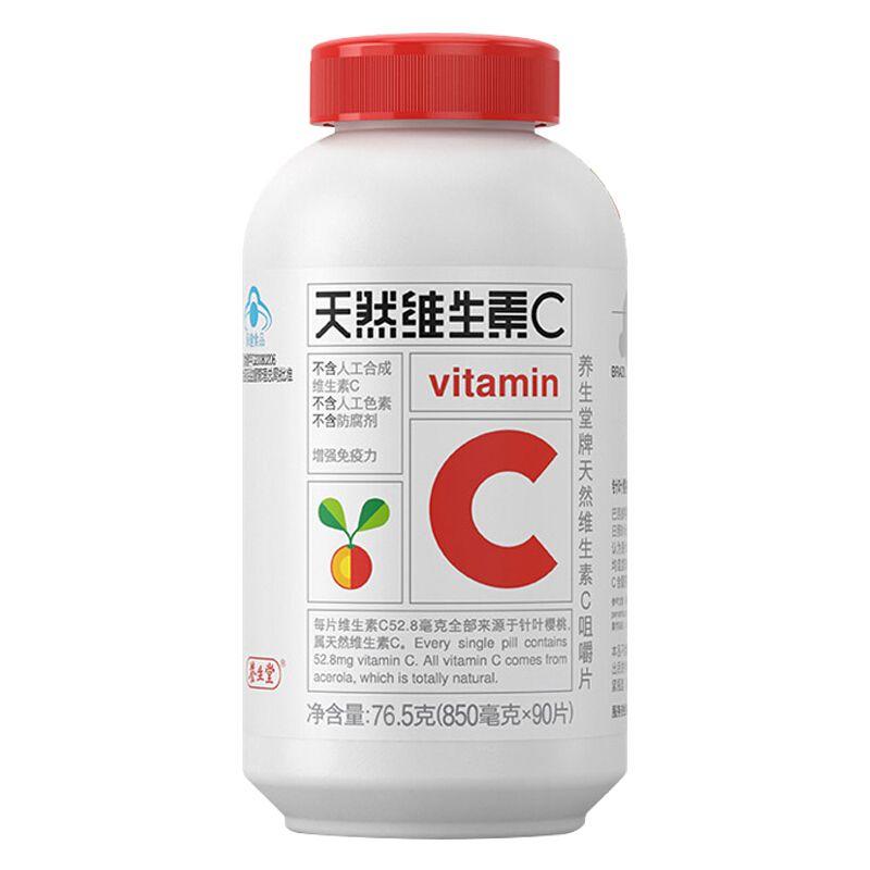 養生堂天然維生素C咀嚼片0.85g*90粒