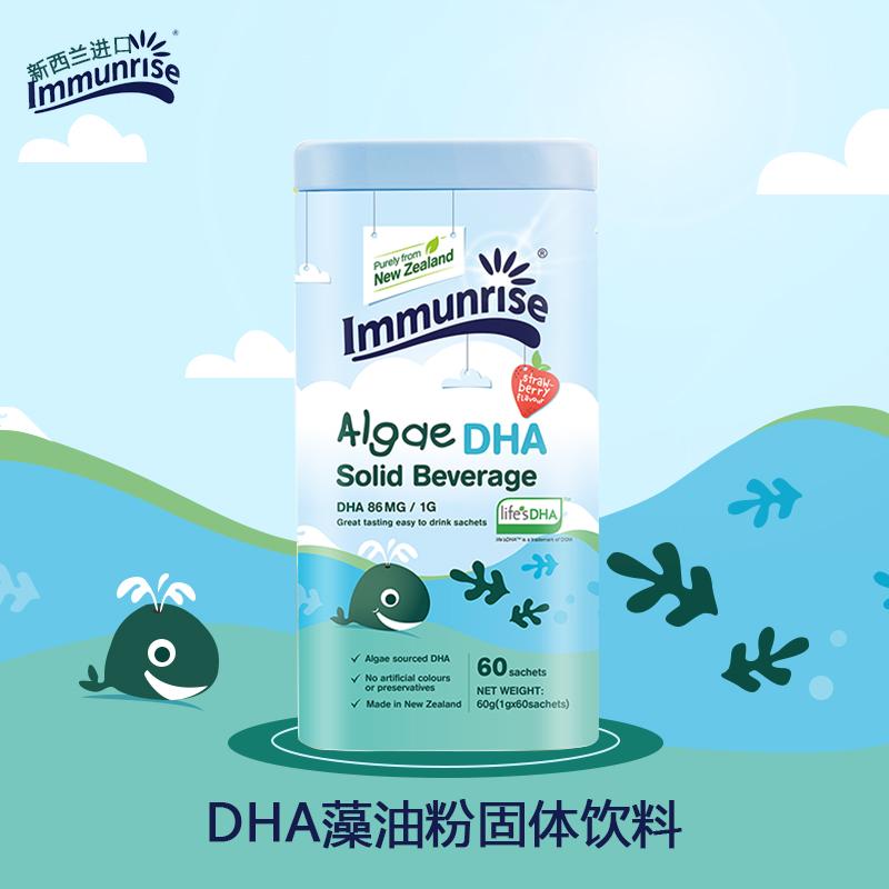 澳洲卜瑞塔婴幼儿DHA海藻油 儿童补脑记忆力1g*60袋