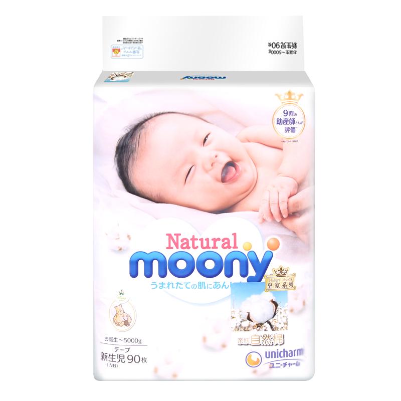 Natural Moonyy尤妮佳皇家系列嬰兒紙尿褲NB號90片(官方進口)