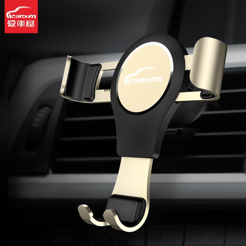 愛車屋車載手機支架通用多功能導航汽車出風口卡扣式車上手機支撐 I-4086 金屬版