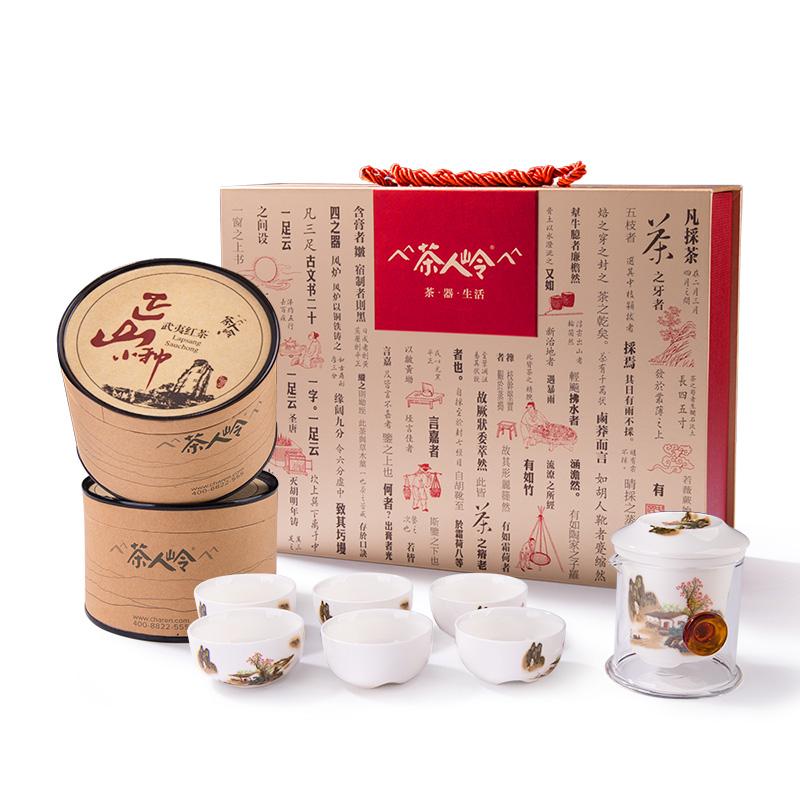 茶人嶺正山小種武夷紅茶茶具禮盒