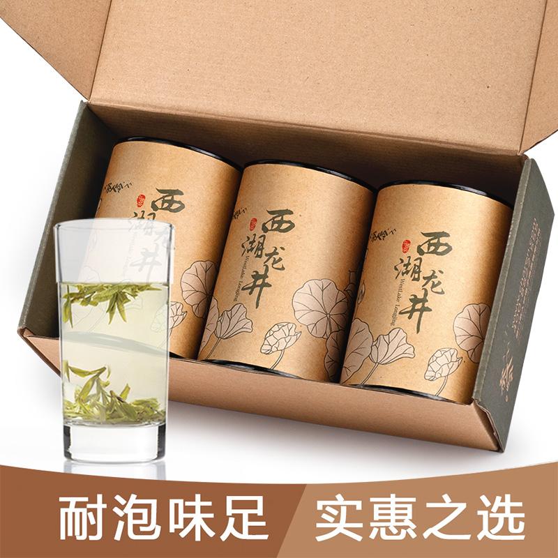 茶人嶺西湖龍井雨后茶綠茶3盒(盒裝150g)