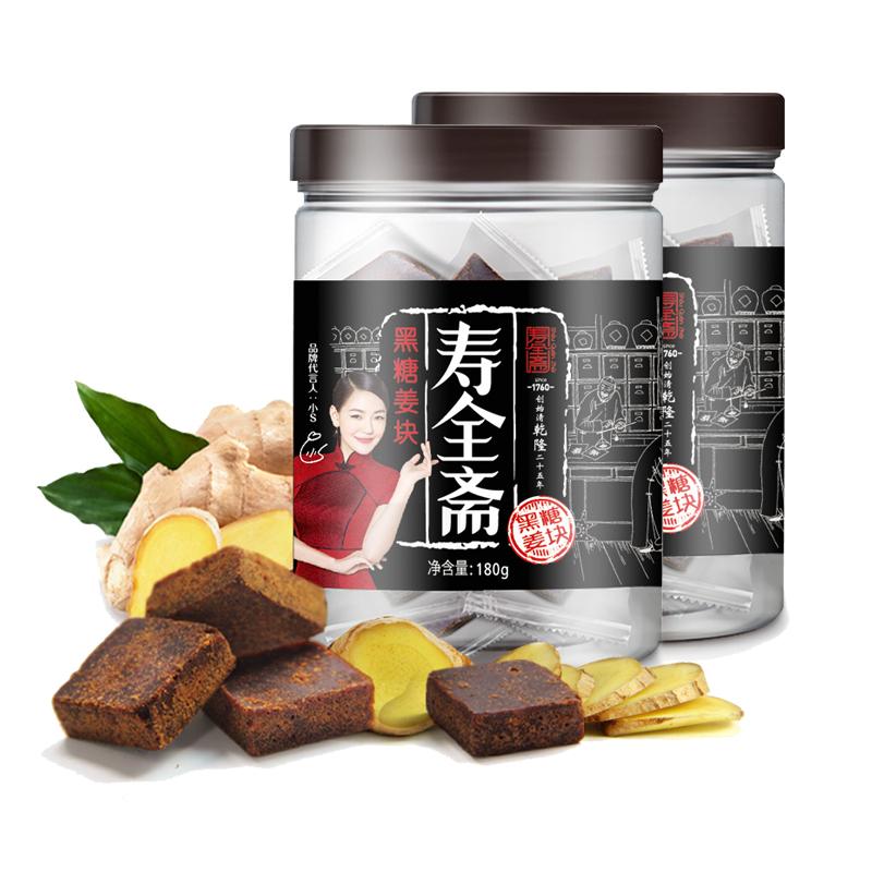 寿全斋黑糖姜块180g 2罐装