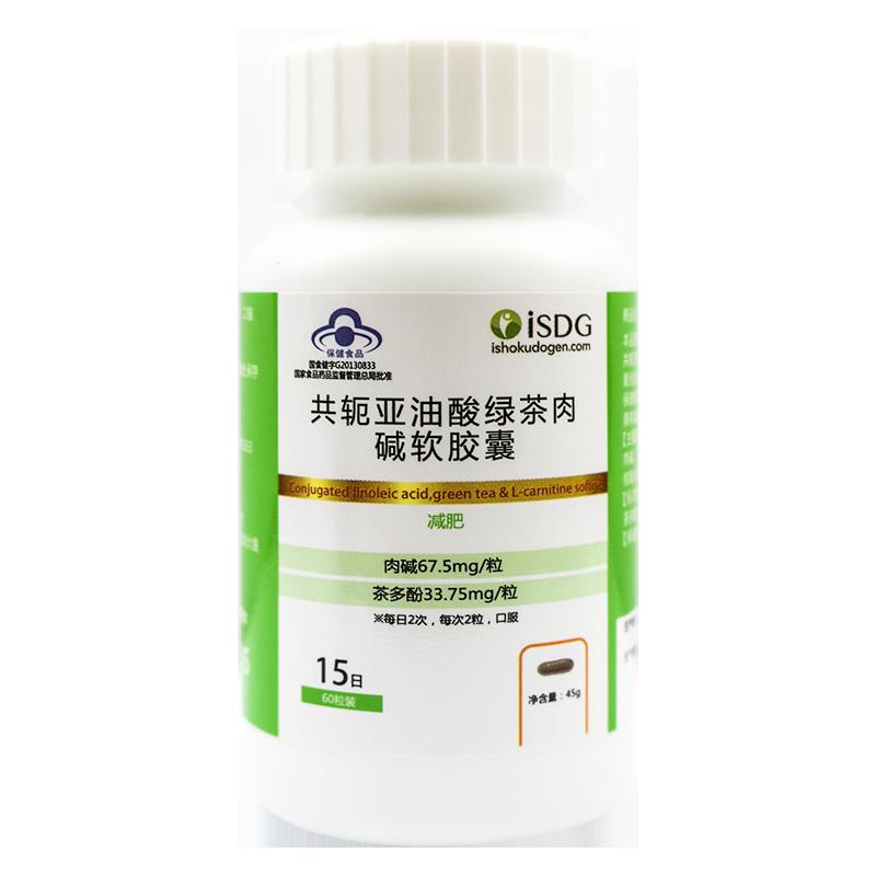 ISDG共轭亚油酸绿茶茶多酚左旋肉碱瘦身软胶囊60粒/瓶