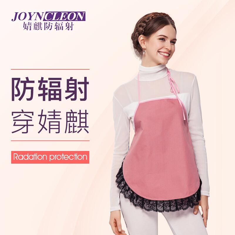 婧麒防輻射服孕婦裝正品防輻射衣服懷孕期吊帶粉色均碼