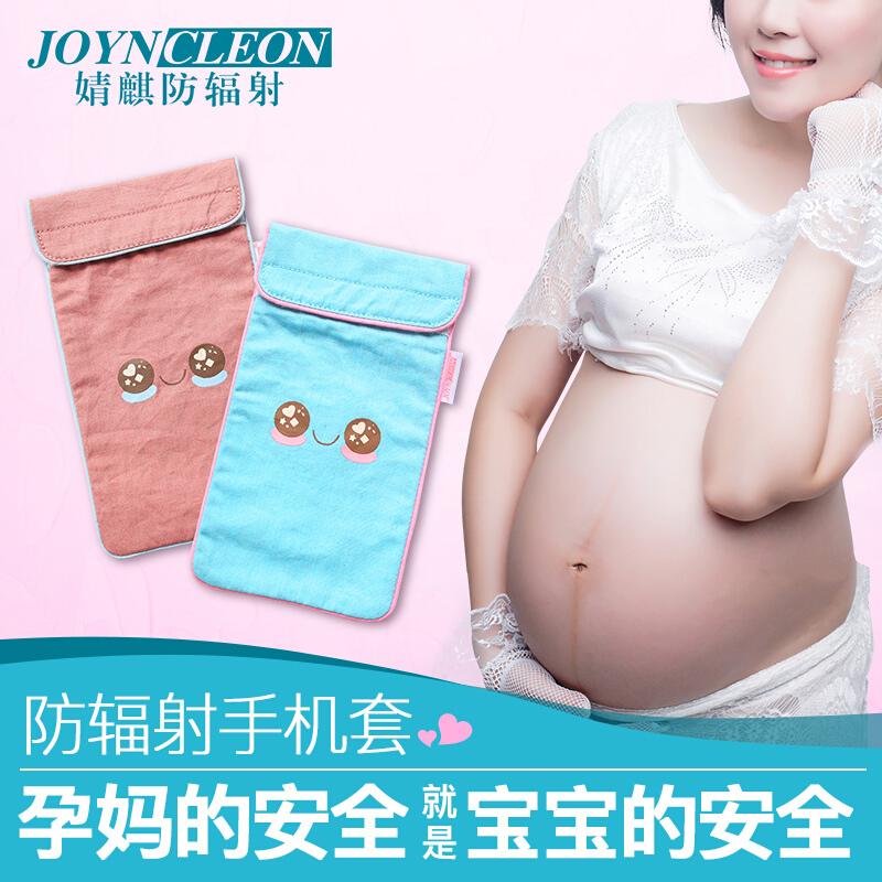 婧麒防輻射服孕婦裝正品防輻射手機套粉紅色均碼