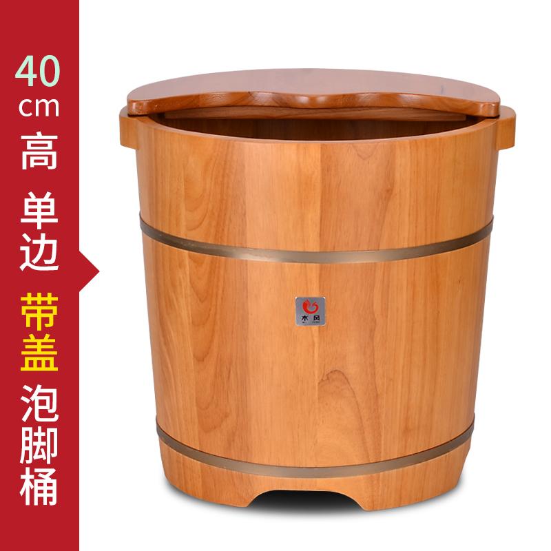 木风橡木质足浴桶足浴盆泡脚桶木质洗脚木桶木盆洗脚盆家用40直边带盖MF-40-ZD