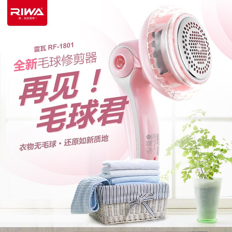 雷瓦RIWA 毛球修剪器剃毛机去球器充电式衣服脱打毛器刮吸打球器家用 RF-1801