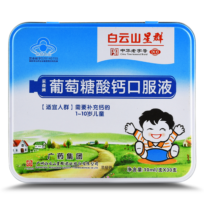 廣藥白云山星群 葡萄糖酸鈣口服液10ml*30支精裝鐵盒 兒童補鈣