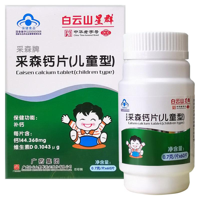 白云山星群 采森牌采森鈣片(兒童型) 0.7g/片*60片 兒童補鈣