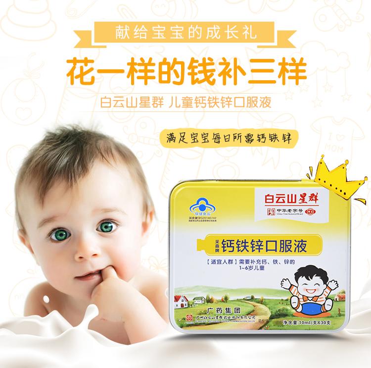 廣藥白云山星群 葡萄糖鈣鐵鋅口服液30支鐵盒裝 補充兒童鈣鐵鋅