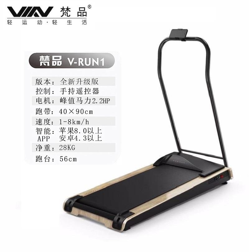 梵品木質平板跑步機家用款輕運動家居小型電動靜音健步機V1智能APP無線遙控 原裝木制工藝互動式健步機 V-RUN1帶U型扶手橡木色