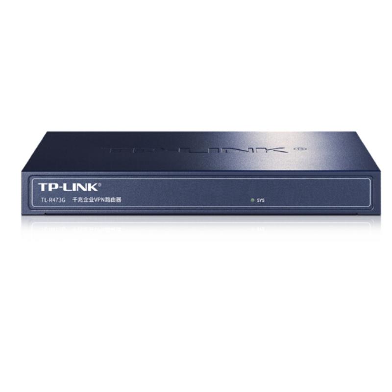 TP-LINK TL-R473G 企业级千兆有线路由器 防火墙/VPN