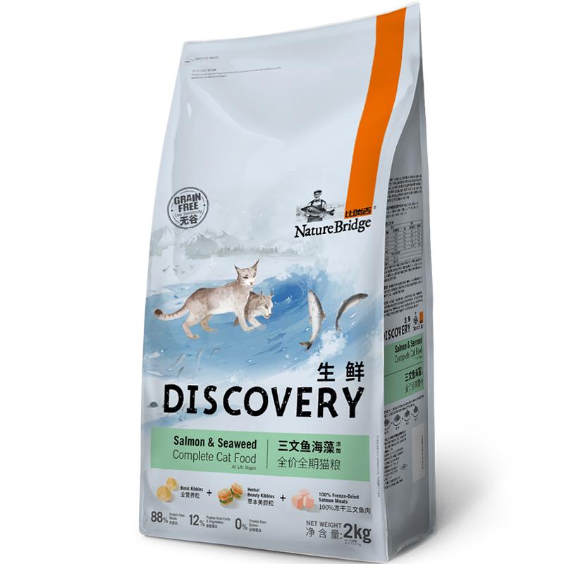 比瑞吉无谷生鲜三文鱼海藻美猫全价全期猫粮2kg