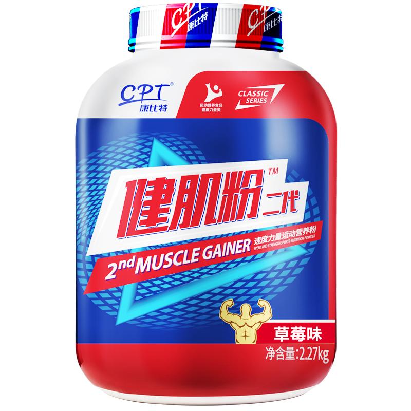 康比特(CPT)健肌粉二代 增肌粉5磅(2270g)草莓味  乳清蛋白粉  健身