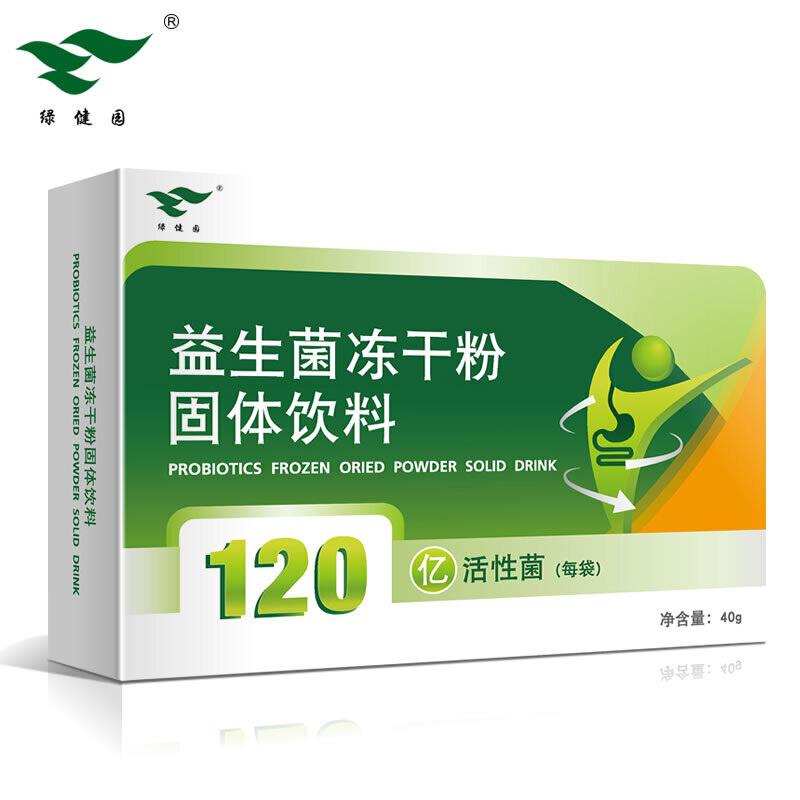 绿健园120亿益生菌成人儿童益生菌活性益生菌益生元20袋/盒