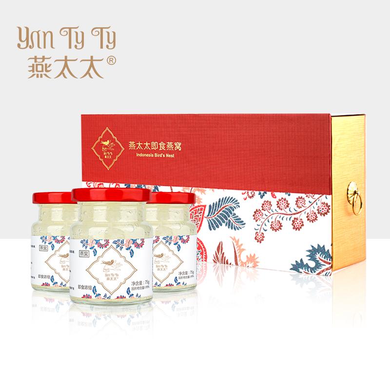印尼总统推荐燕太太99%浓缩即食燕窝礼盒75g*3瓶  大燕条加工生产