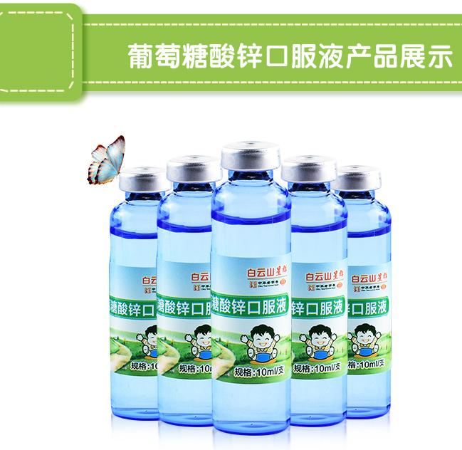 廣藥白云山星群 葡萄糖酸鋅口服液10ml*30支精裝鐵盒 兒童補鋅