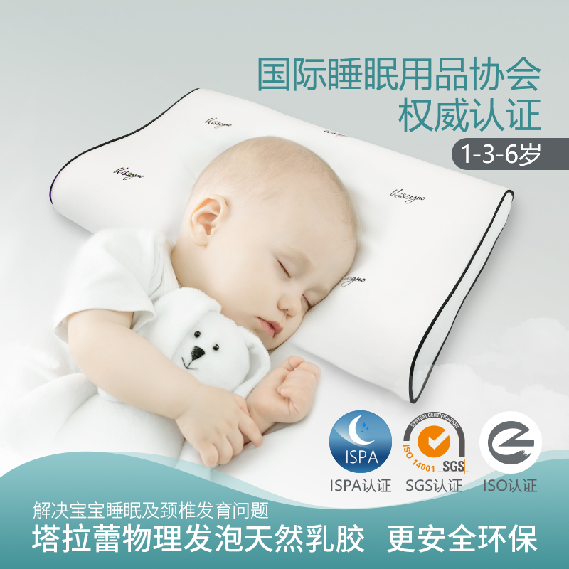 KISSOGNO KIDS綺眠寶貝塔拉蕾工藝天然乳膠嬰幼兒枕(1-6歲)
