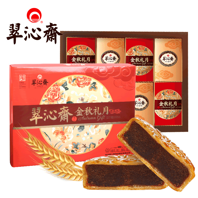 翠沁斋金秋礼月月饼礼盒 480g
