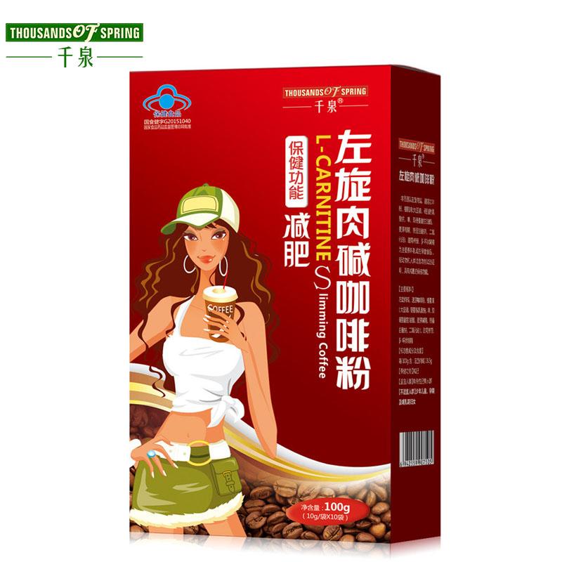 千泉左旋肉堿咖啡粉 男女減肥瘦身(買2送1)10g*10袋(10天量)
