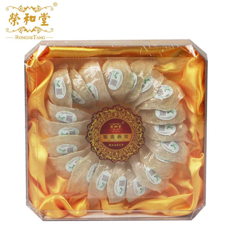 【荣和堂】印尼进口金丝燕官燕干燕窝110g礼盒 正品燕盏