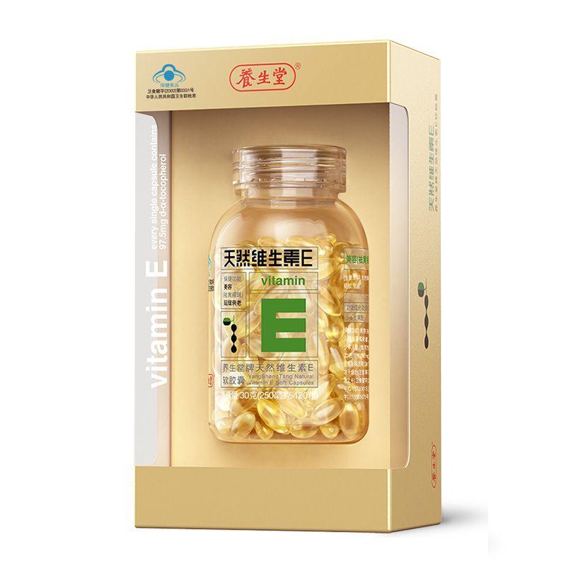 养生堂天然维生素E软胶囊0.25g120粒盒